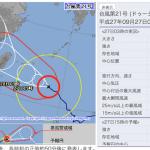 2015年 台風21号により9月27日、28日、29日ツアー中止