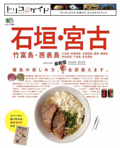 西表島カヌーツアー「のんぷら」が雑誌に取材されました。